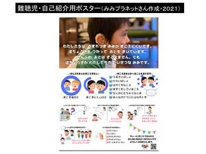 難聴児自己紹介用ポスター.jpg