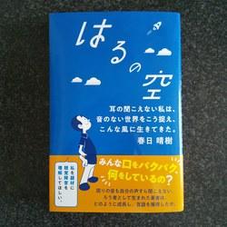 はるの空.jpg