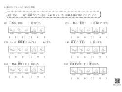 場所の「に・で・を」5つの使い方(問題1).pptx.jpg