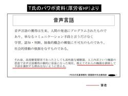 高木氏のPP資料より①.jpg
