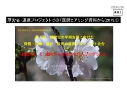 高木氏のPP資料より表紙.pptx.jpgのサムネール画像