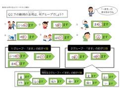 動詞活用の見分け方2.jpg