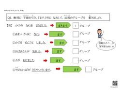 動詞活用の見分け方3.jpg