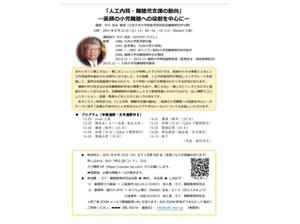 ろう難聴研オンライン.jpgのサムネール画像のサムネール画像