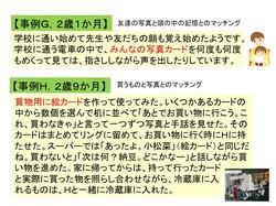 事例絵カード.pptx.jpg