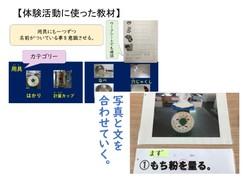 学級での取り組み①.pptx.jpg