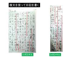 複文を使って日記を書く②.pptx.jpg