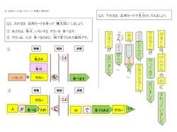 構文図テキスト④.pptx.jpg